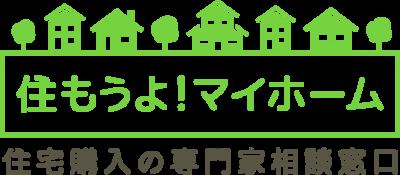 住宅購入の無料FP相談|住もうよマイホーム